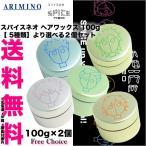 【送料無料】 アリミノ スパイスネオ ヘアワックス 100g【 5種類】より選べる2個セット