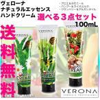 【送料無料】ヴェローナ ナチュラルエッセンス ハンドクリーム 100mL 選べる3点セット