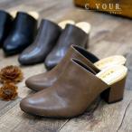 CAVOUR カボール ミュール 靴 レディース 歩きやすい かかとなしパンプス チャンキー(太)ヒール アーモンドトゥ プレーン オフィス