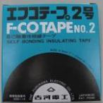 【10個セット】FT-002 エフコテープ2号 古河電工製