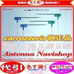 カロッツェリア 純正 AVIC-HRZ900/AVIC-HRV200/AVIC-HRZ099/AVIC-HRV022 地デジ フィルム アンテナ セット CD2