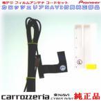 あすつく 1Seg  フィルム アンテナ コード Set カロッツェリア 純正品 AVIC-HRZ008 営業日 即日発送対応 CD8k