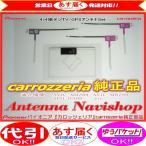 カロッツェリア 純正品 AVIC-MRZ99/AVIC-MRZ09/SPH-DA09/楽ナビ/ 地デジ フィルム アンテナ CD10