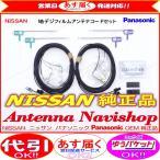 ニッサン MM113D-W Panasonic OEM 純正品 �