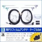 ショッピング地デジ 地デジ フィルム アンテナ コード Set パナソニック CN-MW200D 【 ゆうパケ送料無料 】 (513