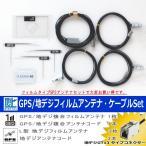 Clarion NX613 他社純正 フィルム アンテナ コード Set 【ゆうパケ無料】(553