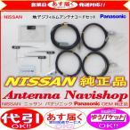 ニッサン MM115D-W Panasonic OEM 純正品 �