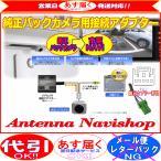★スズキ純正バックカメラ変換接続コード MRワゴン MF33S(B04