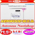 ケンウッド KENWOOD MDV-L300 地デジ TV �