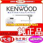 地デジ TV アンテナ KENWOOD MDV-D404BT フィルム ベース Set (J20