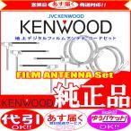 営業日 即日発送 ★ 安心のケンウッド純正★MDV-L502 地デジフィルムアンテナコードSet(J24