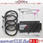 スズキ AVIC-RW09  carrozzeria  純正品 地デジ フィルム アンテナ コード Set (S22