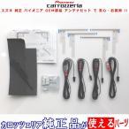 スズキ AVIC-ZH0777W  carrozzeria  純正品 地デジ フィルム アンテナ コード Set (S32