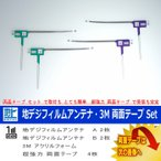 ミツビシ MITSUBISHI NR-MZ200 用 地デジ フィルム アンテナ 他社 純正& 取付簡単 超強力3M両面テープ Set (512T