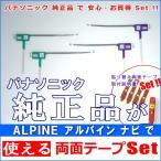 ショッピング地デジ アルパイン ALPINE X9V で使える パナソニック 純正 地デジ TV フィルム アンテナ & 超強力3M両面テープ Set (512T