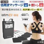 低周波マッサージ機 EMS腹筋ベルト TENS + EMS iStim EV-804 肩こり 筋肉痛 リハビリ パルス幅 周波数 無段階調整可能