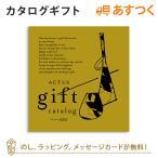 カタログギフト ACTUS(アクタス) Edition Y_Oコース│結婚内祝いにおすすめ│土日祝もあすつく可