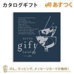 カタログギフト ACTUS(アクタス) BLUE GRAY edition(ブルーグレーエディション)コース│お祝い お返しにおすすめ│土日祝もあすつく可│16178016
