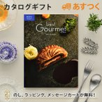 Best Gourmet(ベストグルメ)BG016 ボーヴォーコース │あすつく可(平日9時のご注文まで)