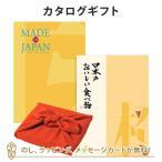 風呂敷包み カタログギフト Made In Japan with日本のおいしい食べ物 MJ06 with橙(だいだい)コース+風呂敷(りんご)