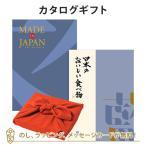 風呂敷包み カタログギフト Made In Japan with日本のおいしい食べ物 MJ10 with藍(あい)コース+風呂敷(りんご)