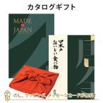 風呂敷包み カタログギフト Made In Japan with日本のおいしい食べ物 MJ29 with唐金(からかね)コース+風呂敷(りんご)
