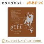 カタログギフト ACTUS(アクタス) Edition U_Rコース│お祝い お返しにおすすめ│土日祝もあすつく可