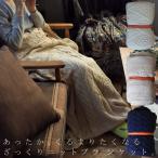 ブランケット ニット ニットブランケット 毛布 150×100 大判 ひざ掛け 羽織り お出かけ お洒落 柔らかい コンパクト プレゼント ギフト アンティカフェ