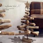 クリスマスツリー 流木ツリー ウッド 木製 ウッドツリー ナチュラル クリスマス インテリア雑貨【Mサイズ】おしゃれ 北欧 アンティカフェ