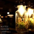 【ダクトレールタイプ】癒しのフラワーボトルランプでインテリアに彩りを。【Mサイズ】照明 装飾 パーティー アンティカフェ goods