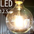 大人気の為、再入荷! 【大きい丸型LED電球】消費電力 4W 440ルーメン(lm) 口金E26 復刻 インテリア照明 lig