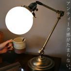 アンティーク調 ガラスシェード 可動式 卓上 照明セット  テーブルランプ  アンティークゴールド 置型 一灯金具 E26 インテリア モダン レトロ アンティカフェ
