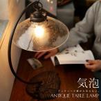 テーブルランプ 卓上ランプ 照明セット ガラスシェード 気泡 デスクライト スタンドライト 置型  E17 インテリア レトロ アンティカフェ