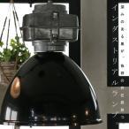 20インチ ビッグインダストリアルランプ シーリング エナメルブラック E26 インテリア照明 アンティーク アンティカフェ