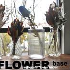 ストライプの円筒がインテリアを引き締める。エンボス加工がどこかレトロなクリアフラワーベース。お花のある生活にかかせないおしゃれ花瓶 アンティカフェ