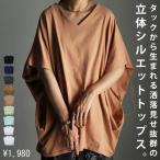 トップス レディース 半袖 Tシャツ 綿 綿100 ドルマン 立体デザイントップス・80ptメール便可