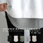 トップス キャミソール レディース 綿 綿100 ワッフルレイヤードキャミ・100ptメール便可