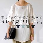 トップス Tシャツ レディース 半袖 綿 ボートネックTシャツ・80ptメール便可