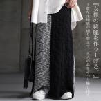 ショッピングツイード ツイードと立体柄で織りなす、2wayロングスカート##・9月4日20時〜再再販。
