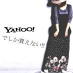 Yahoo限定 ワンピース スカート マキシ 花柄ドットサロペスカート・6月6日20時〜発売。