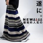 ニットスカート スカート レディース ボトムス 柄 送料無料・9月19日10時〜再販。メール便不可