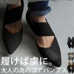 (予約:7月上旬納期)ゴアパンプス パンプス 靴 痛くない 歩きやすい 送料無料・6月5日0時〜メール便不可