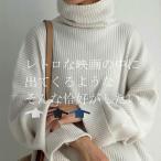 ニット レディース トップス 長袖 セーター プルオーバー タートル・9月15日0時〜発売。メール便不可