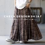 スカート ボトムス レディース ロング 柄スカート チェック柄ロングスカート・8月15日0時〜再販。メール便不可