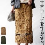 花柄 レーススカート スカート レディース ボトムス ミディ丈・10月9日10時〜再再販。メール便不可