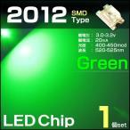LEDチップ 2012 グリーン 1個 緑 green SMD エアコンパネル 打替え メーター バラ売り 発光ダイオード