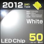 LEDチップ 2012 ホワイト 50個set 白 white SMD エアコンパネル 打替え メーター