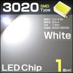LEDチップ 3020 ホワイト 1個 白 white SMD エアコンパネル 打替え メーター バラ売り 発光ダイオード