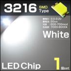 LEDチップ 3216 ホワイト 1個 白 white SMD エアコンパネル 打替え メーター バラ売り 発光ダイオード
