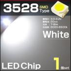 LEDチップ 3528 ホワイト 1個 白 white SMD エアコンパネル 打替え メーター バラ売り 発光ダイオード